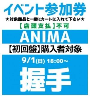 【イベント参加券(握手)】ANIMA