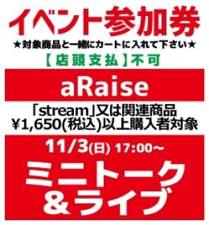 【イベント参加券】stream(又は関連商品)
