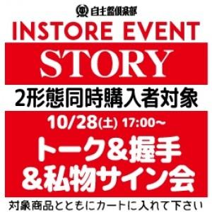 【イベント参加券】STORY