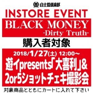 【イベント参加券】BLACK MONEY -Dirty Truth-