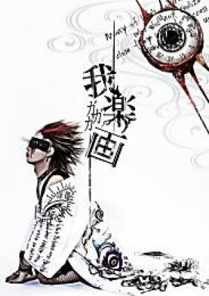 我楽画-ガガガ-弐