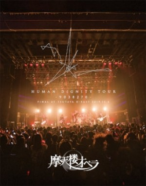 HUMAN DIGNITY TOUR -9038270- FINAL AT TSUTAYA O-EAST 2019.12.6【Blu-ray】