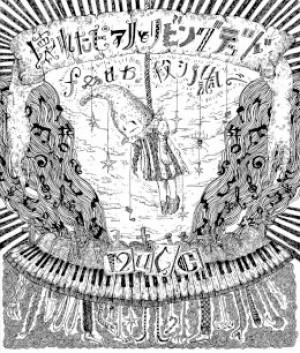 壊れたピアノとリビングデッド feat.殺シノ調ベ【通常盤(Blu-ray)】