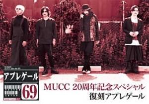 復刻アプレゲール MUCC20周年記念スペシャル