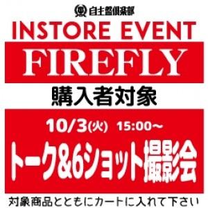 【イベント参加券】FIREFLY