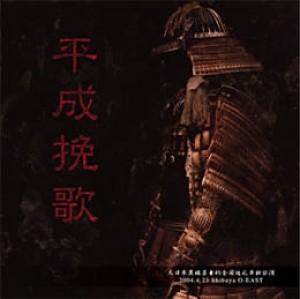 大日本異端芸者的全国巡礼単独公演「平成挽歌」2004.4.23 Shibuya O-EAST