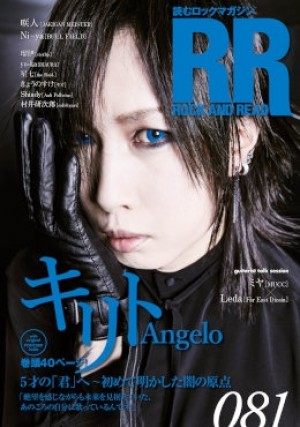ROCK AND READ 081【キリト(Angelo)】