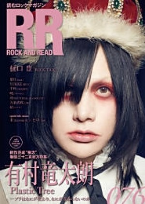 ROCK AND READ 076【有村竜太朗(Plastic Tree)】