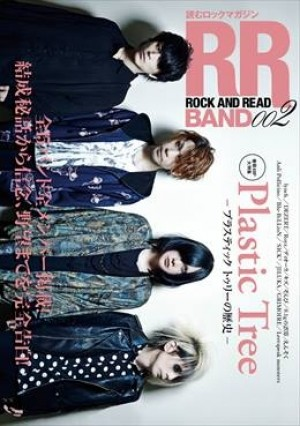 ROCK AND READ BAND 002【Plastic Tree】