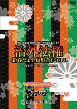 ResistarRecords Presents 治外法権-新春だょ全員集合!!2013-
