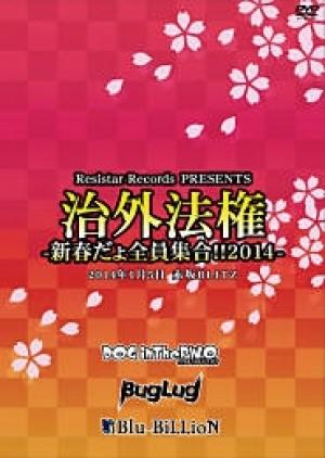治外法権-新春だょ全員集合!!2014-