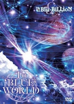 LIVE DVD 「To BLUE WORLD」 2014.2.8 日本青年館 【通常盤】