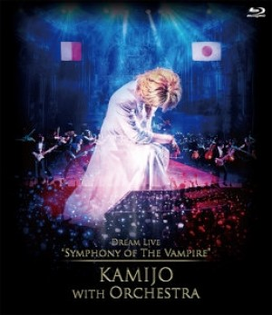 """Dream Live """"Symphony of The Vampire"""" KAMIJO with Orchestra【初回生産限定盤】"""