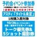 【①予約会イベント参加券(1枚)】アスティ/タイトル未定
