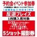 【①予約会イベント参加券(5ショット)】反逆ブレイズ