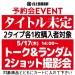 【予約会イベント参加券(トーク付)】VRZEL「タイトル未定」