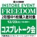 【イベント参加券(1枚)】FREEDOM