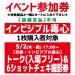【イベント参加券(1枚:6ショット撮影券)】インビジブル毒心