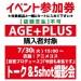【イベント参加券(トーク付撮影券)】AGE+PLUS