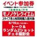 【イベント参加券(トーク+撮影券)】モノノケレクイエム