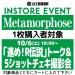 【イベント参加券(1枚購入)】Metamorphose