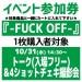 【イベント参加券(1枚)】『 - FUCK OFF - 』