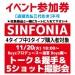 【発売日前日イベント参加券(トーク付)】SINFONIA