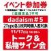 【イベント参加券(トーク付)】dadaism#5
