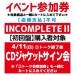 【②サイン会参加券】INCOMPLETEⅡ