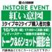 【イベント参加券(2タイプ同時)】紅い意図