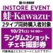【イベント参加券(撮影券)】蛙-Kawazu-