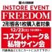 【イベント参加券(W購入)】FREEDOM