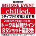 【イベント参加券(W購入)】chilled.
