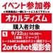 【イベント参加券】オカルディズム