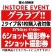 【イベント参加券(W購入:6+2ショット撮影券)】グララブ!!