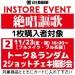 【イベント参加券②トーク&ランダム2ショットチェキ撮影会】絶唱謳歌