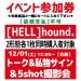 【イベント参加券(W購入)】[HELL]hound.