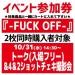 【イベント参加券(2枚)】『 - FUCK OFF - 』