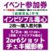 【イベント参加券(2枚~:2or6ショット撮影券)】インビジブル毒心