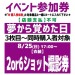 【イベント参加券(3枚~)】夢から覚めた日