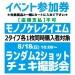 【イベント参加券(撮影券のみ)】モノノケレクイエム