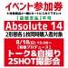 【イベント参加券(トーク&撮影券)】Absolute 14