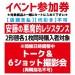 【イベント参加券(W購入)】安藤の悪魔的レジスタンス