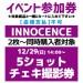 【イベント参加券(2枚~)】INNOCENCE