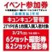 【6&2ショット撮影券】キュンキュン警報
