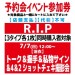 【予約会イベント参加券(3タイプ各1枚)】R.I.P