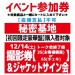 【イベント参加券(2or6ショット撮影券&サイン会)】BugLug presents 秘密基地~Secret base at HIBIYA YAGAI DAIONGAKUDO~【初回限定豪華盤】