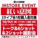 【イベント参加券(3タイプ同時)】紅い意図