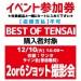 【12/10イベント参加券】BEST OF TENSAI