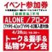 【イベント参加券(トーク&握手&私物サイン会)】ALONE/アローン【TYPE-A】or【TYPE-B】
